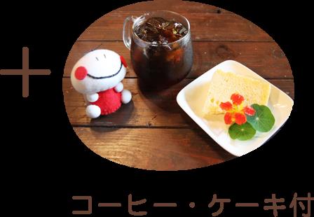 コーヒー・ケーキ付